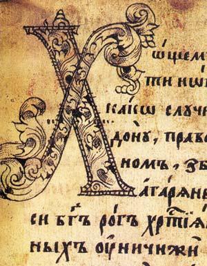 Царь буква славянских печатных книг