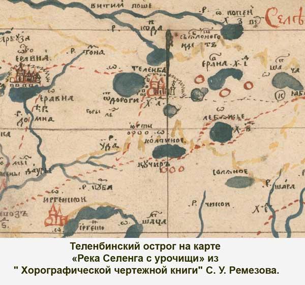 забайкальский край озеро телемба рыбалка